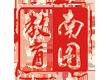 长沙南钰图华教育咨询有限公司