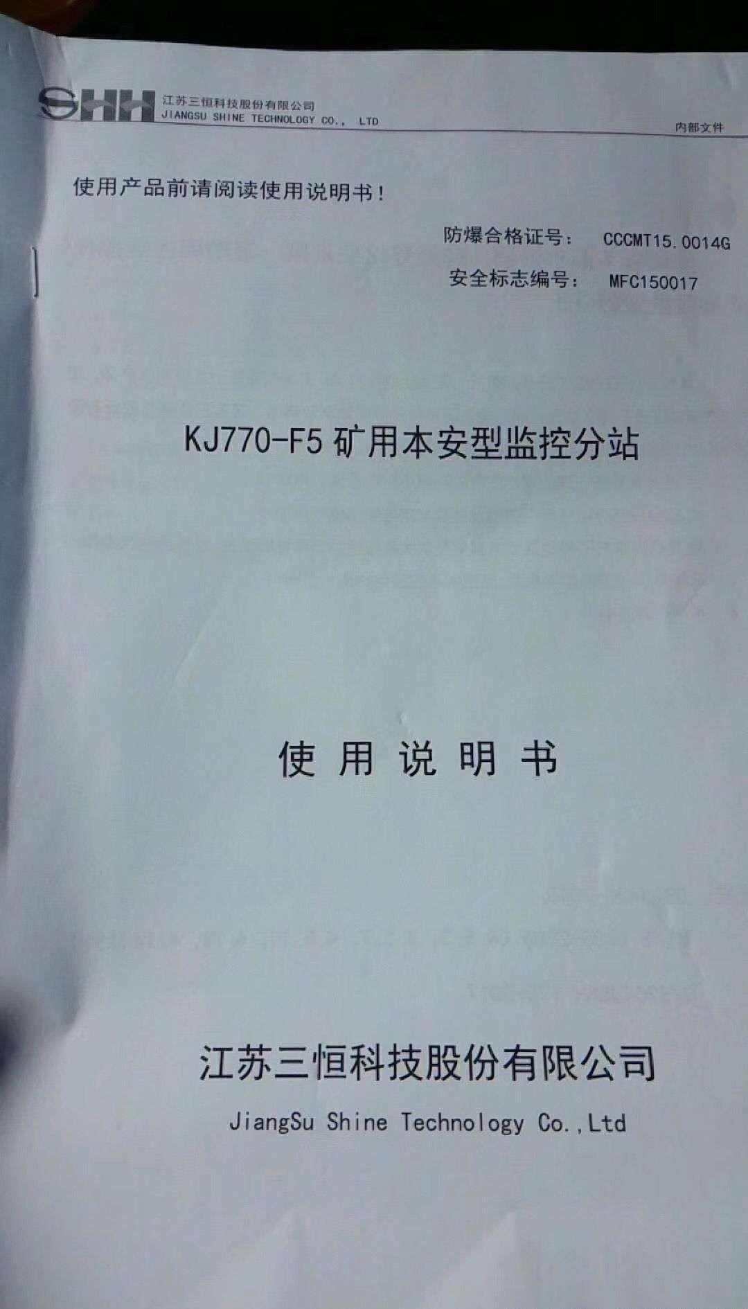 安顺品牌矿用本安型监控分站KJF130哪里买,隔爆兼本安型多路电源KDW65