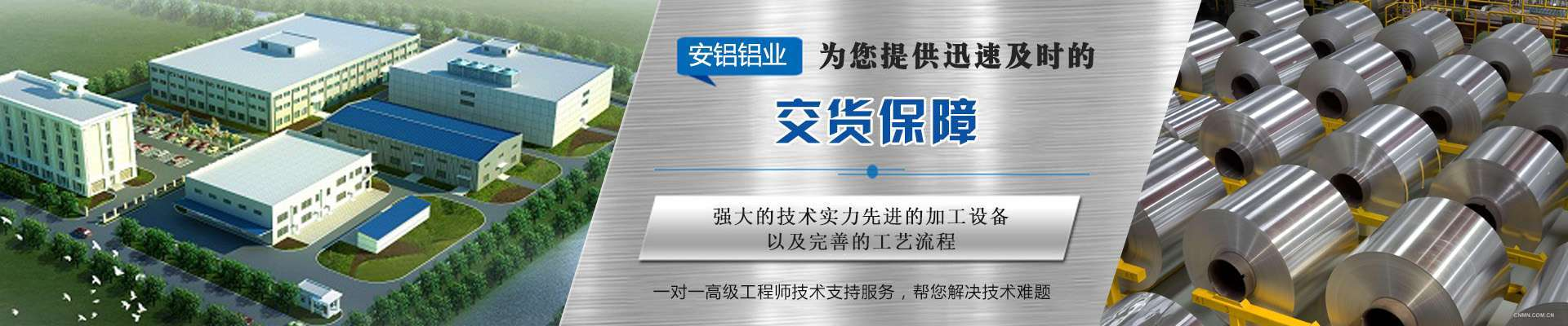 东莞市安铝铝业有限公司