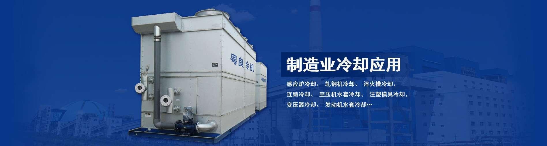 广东良一制冷设备有限公司