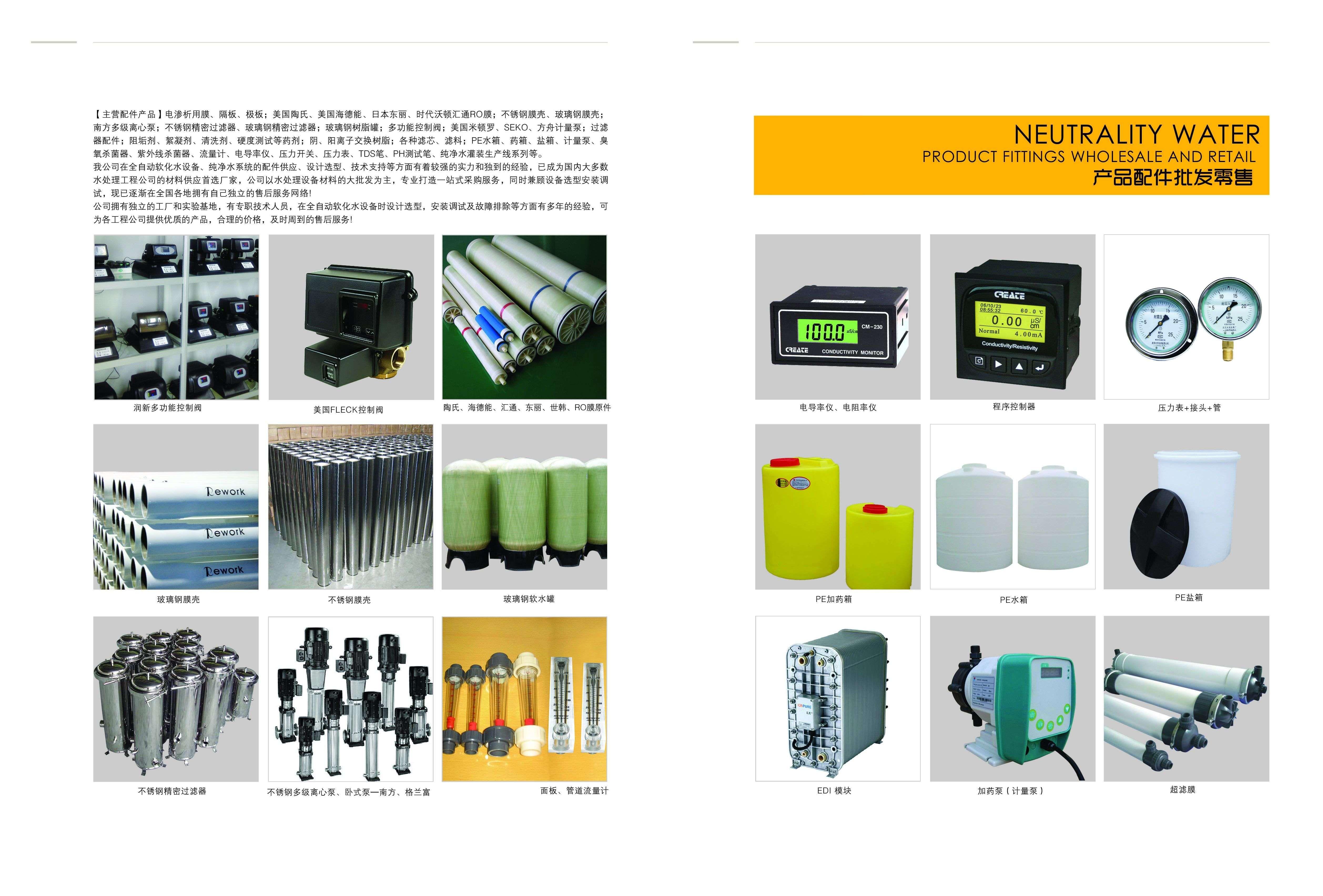 营口质量好的电渗析设备隔板值得推荐,电渗析设备隔板销售厂