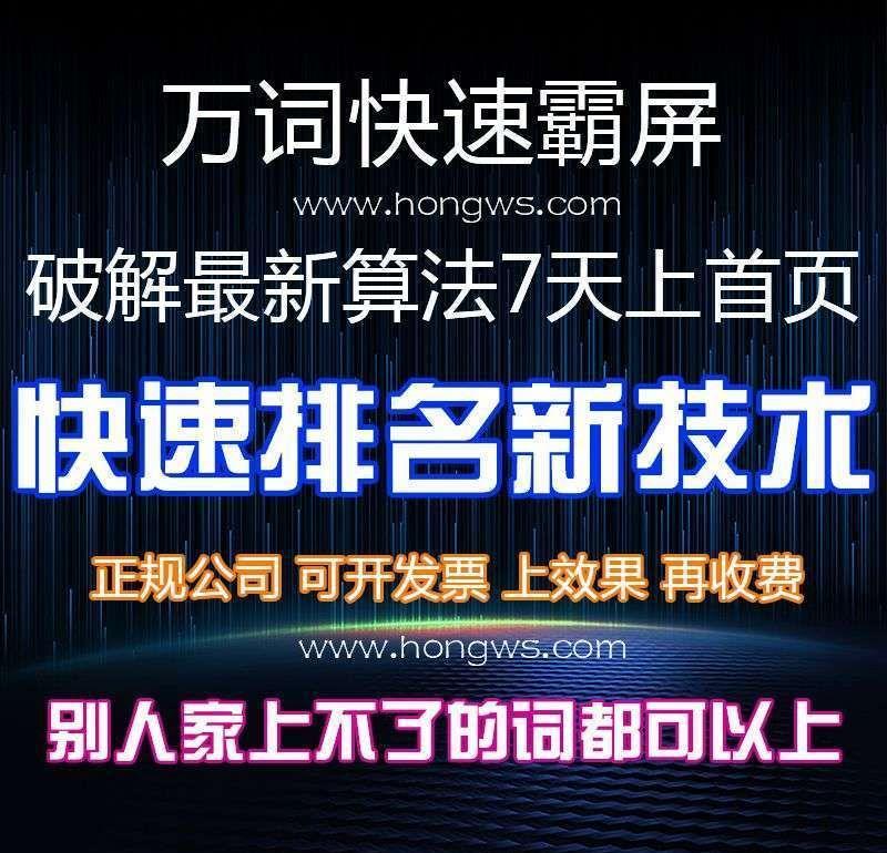 云南红飞网站seo优化厂家,seo