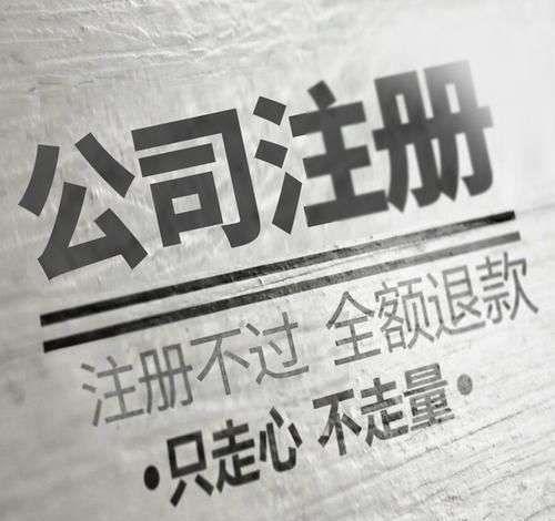 """017年注册上海公司地址原因被驳回情况介绍"""""""