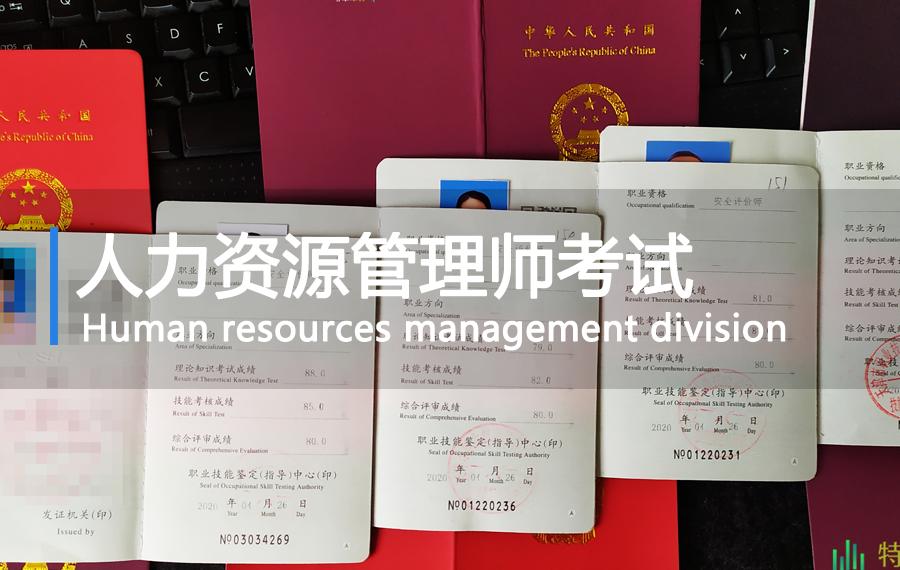 武汉人力资源管理师远景收费,企业人力资源管理师报名时候