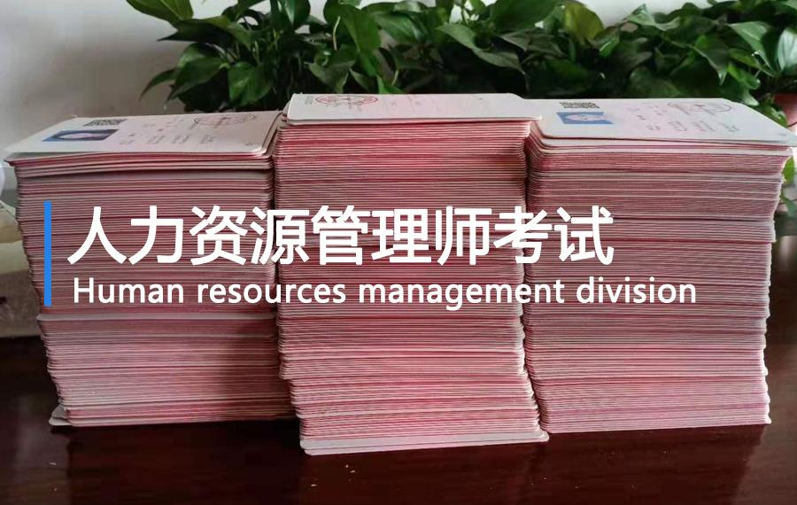 武汉正规人力资源管理师报名怎样联络,人力资源管理师测验