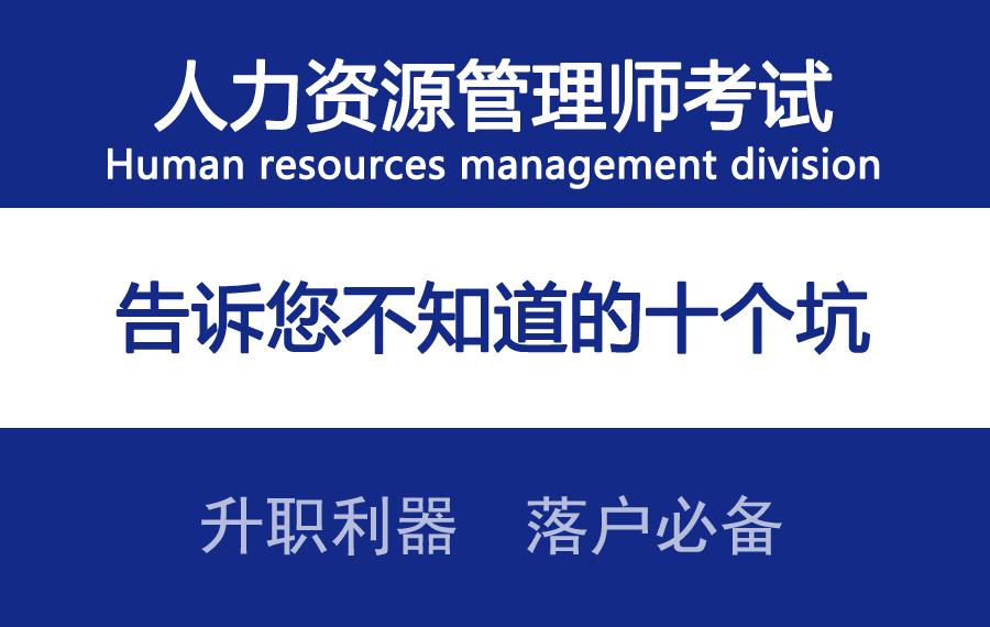 河北省2020年人力资源治理师测验题库材料,靠谱人力资源治理师