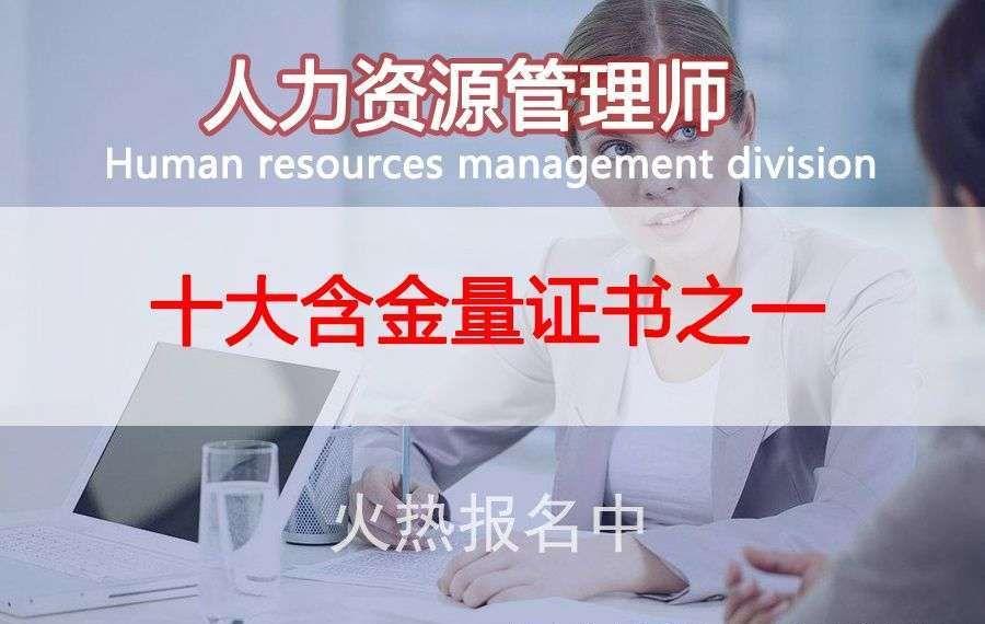 浙江省靠谱企业人力资本治理师含金量,人力资本治理师证是干什么的