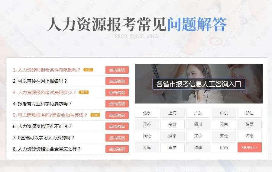 辽宁省专业人力资源治理师事情报名时刻,人力资源内容培训机构