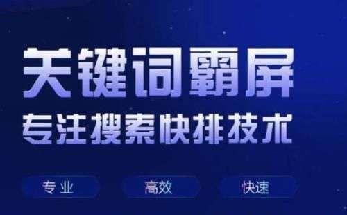 广州正规长尾词霸屏怎么做的,霸屏软件-欢迎光临