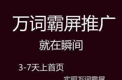 上海AI全网霸屏系统,360霸屏-注意!